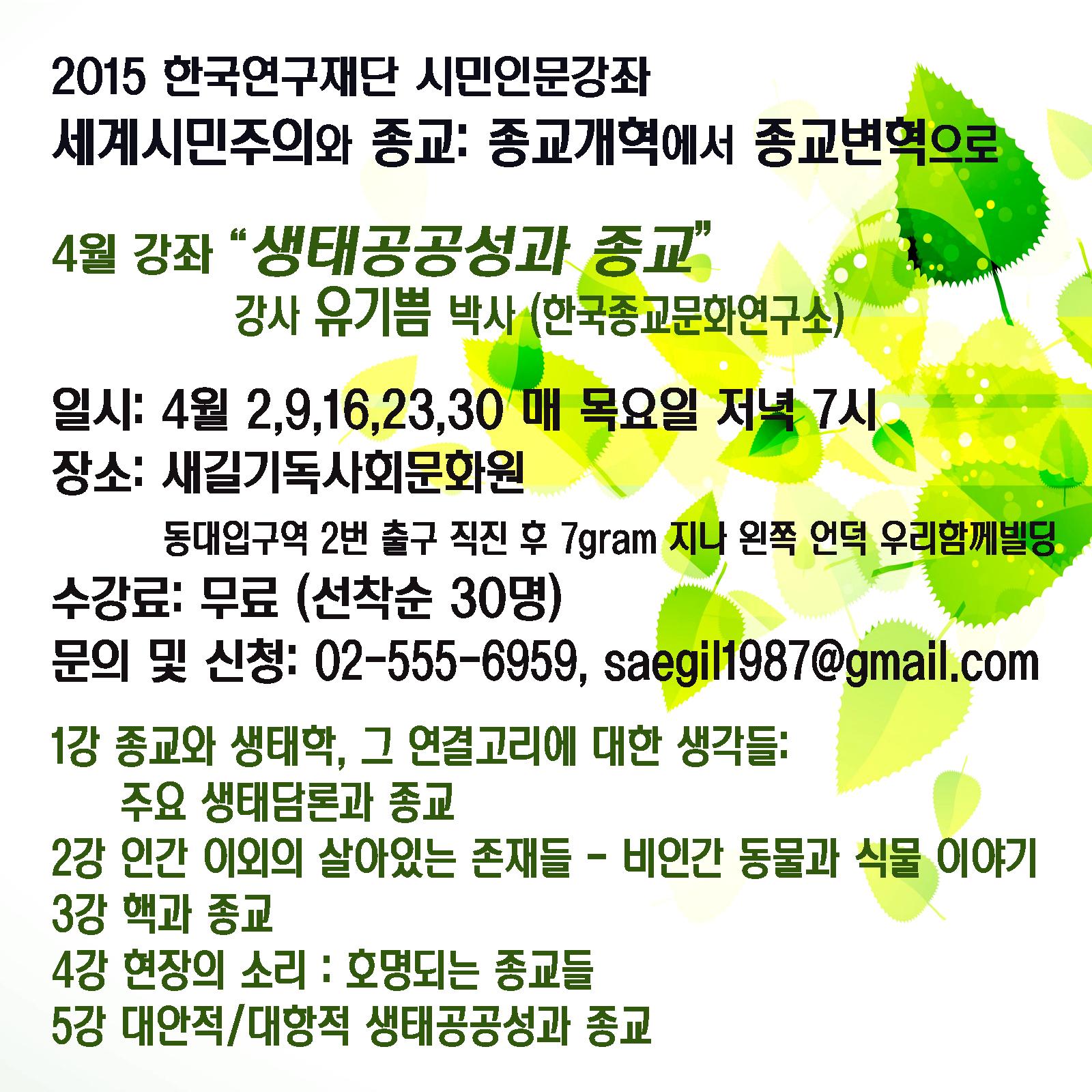한국연구재단 시민인문강좌 4월 생태공공성과 종교.jpg