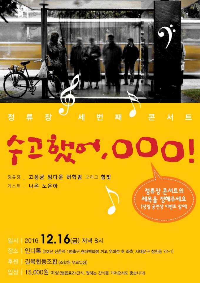20161216_정류장공연_포스터_v2_680.jpg