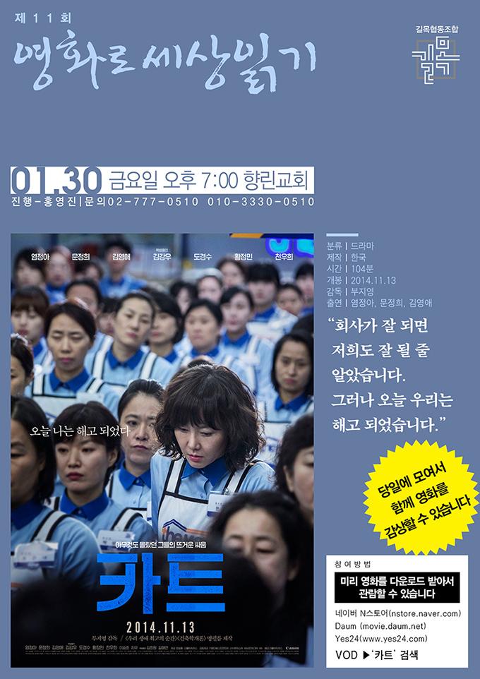 20150130_영화로세상읽기_웹자보_680.jpg