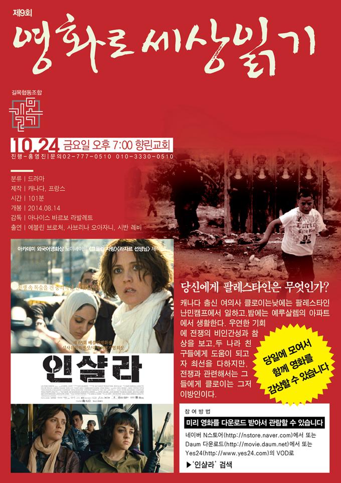 20141024_영화로세상읽기_웹자보_680.jpg