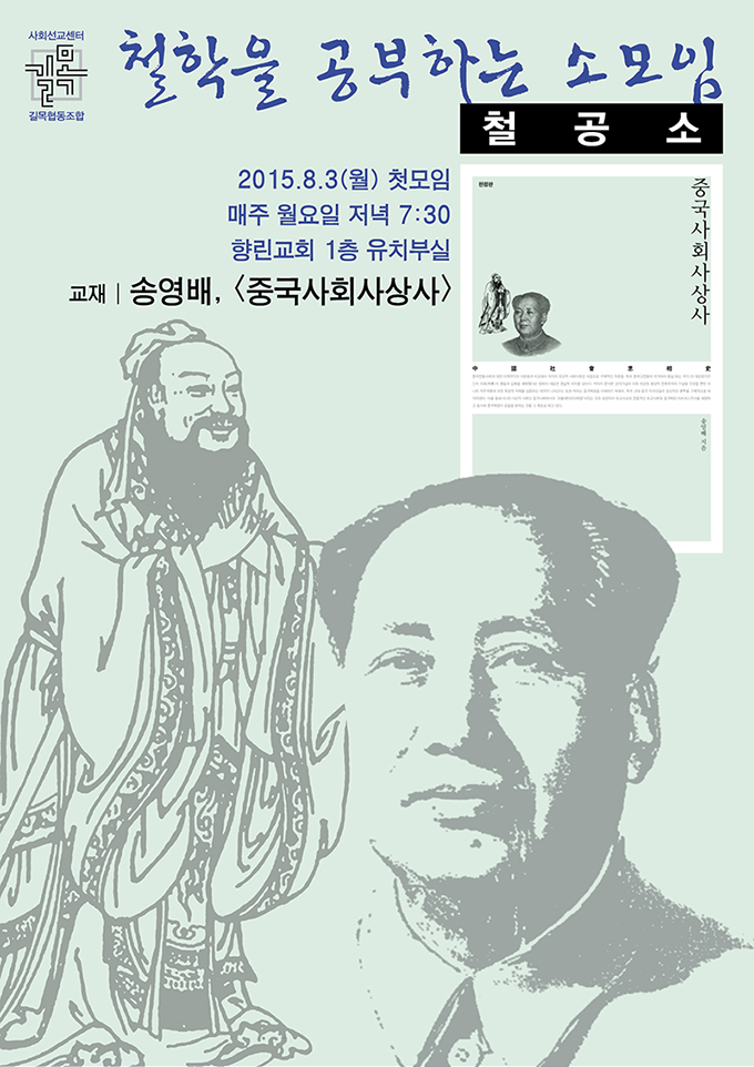 20150803_철공소_중국사회사상사_웹자보_680.jpg