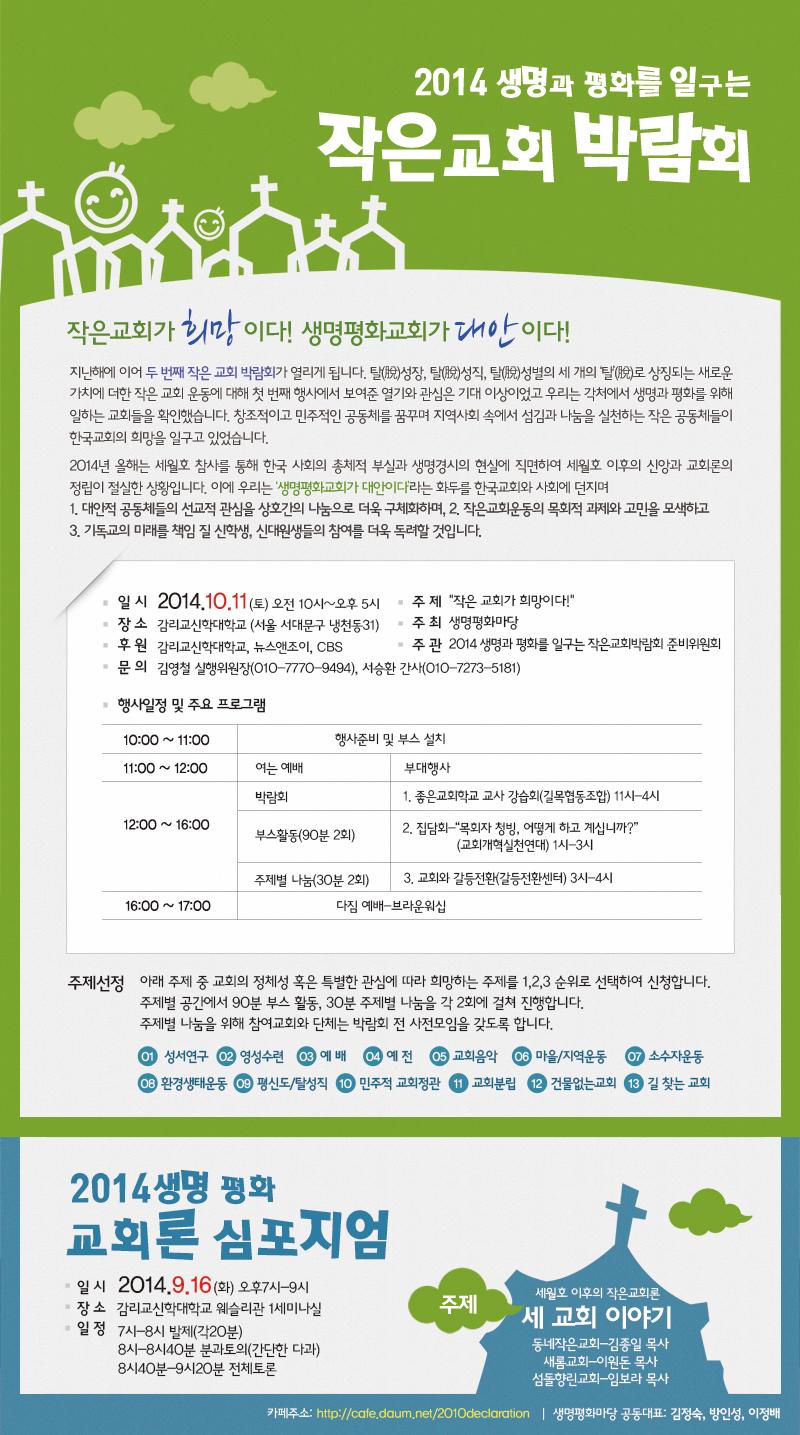 2014작은교회박람회_웹자보최종임.jpg