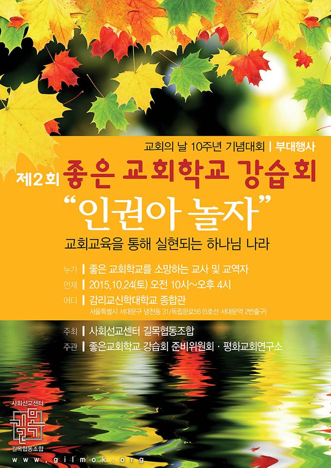 2015좋은교회학교강습회_포스터1_680.jpg