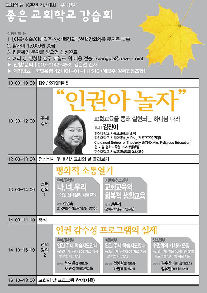 2015좋은교회학교강습회_포스터2_680.jpg