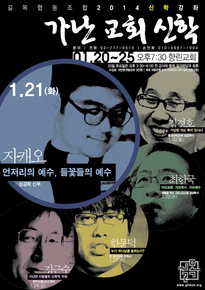 201401_신앙강좌_포스터_S_3.jpg