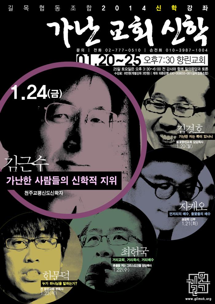 201401_신앙강좌_포스터_S_6.jpg