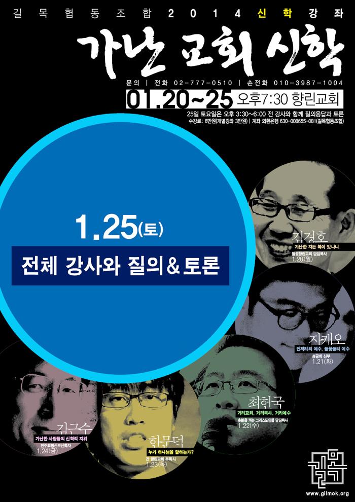 201401_신앙강좌_포스터_S_7.jpg
