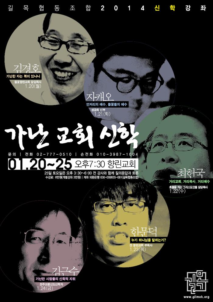 201401_신앙강좌_포스터_S_1.jpg