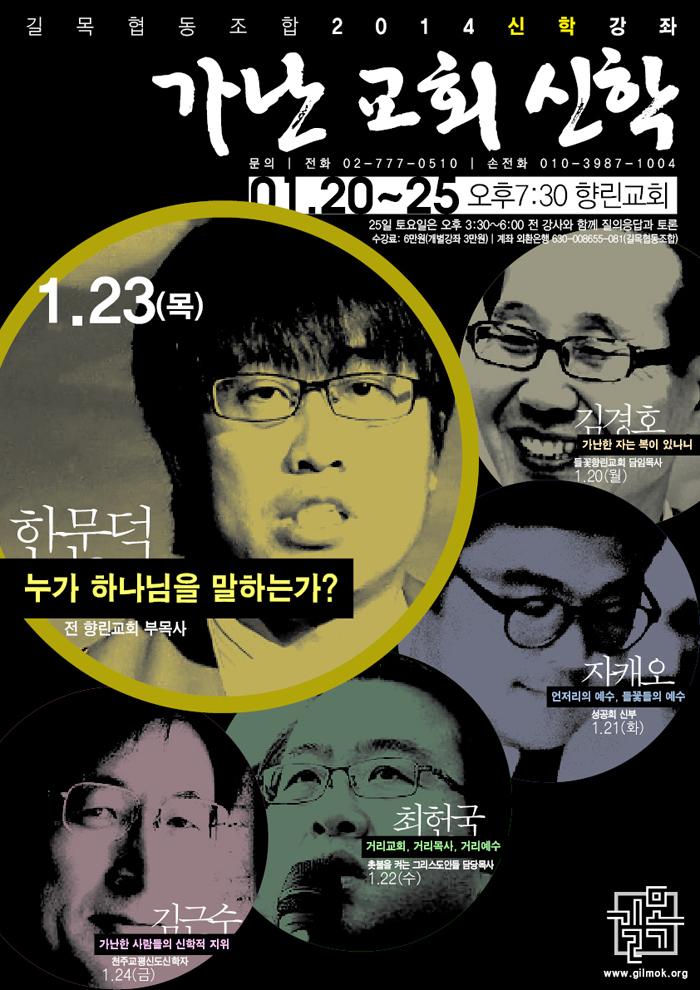 201401_신앙강좌_포스터_S_5.jpg