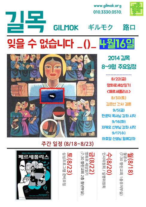 월요일 2014-08-16.png