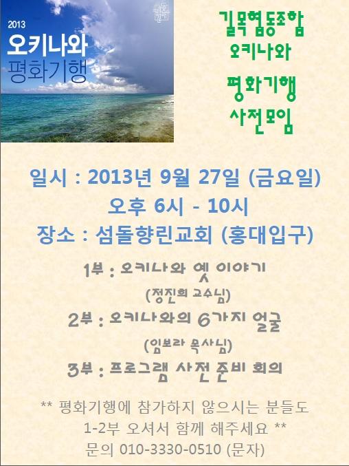 사본 -20131010_오키나와평화기행-사전프로그램 (1).jpg