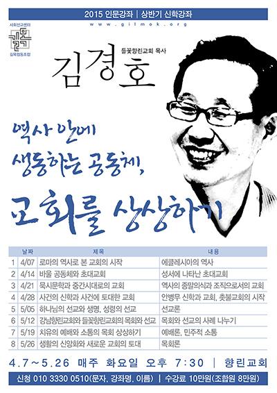 201504_김경호목사신학강좌_400.jpg