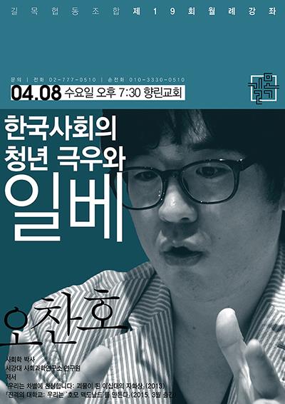 20150408_한국사회의청년극우와일베_400.jpg