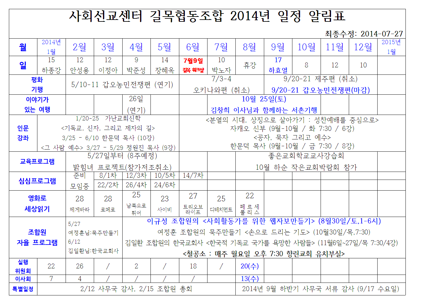 길목 2014년 일정표2014-07-27 업데이트001.png