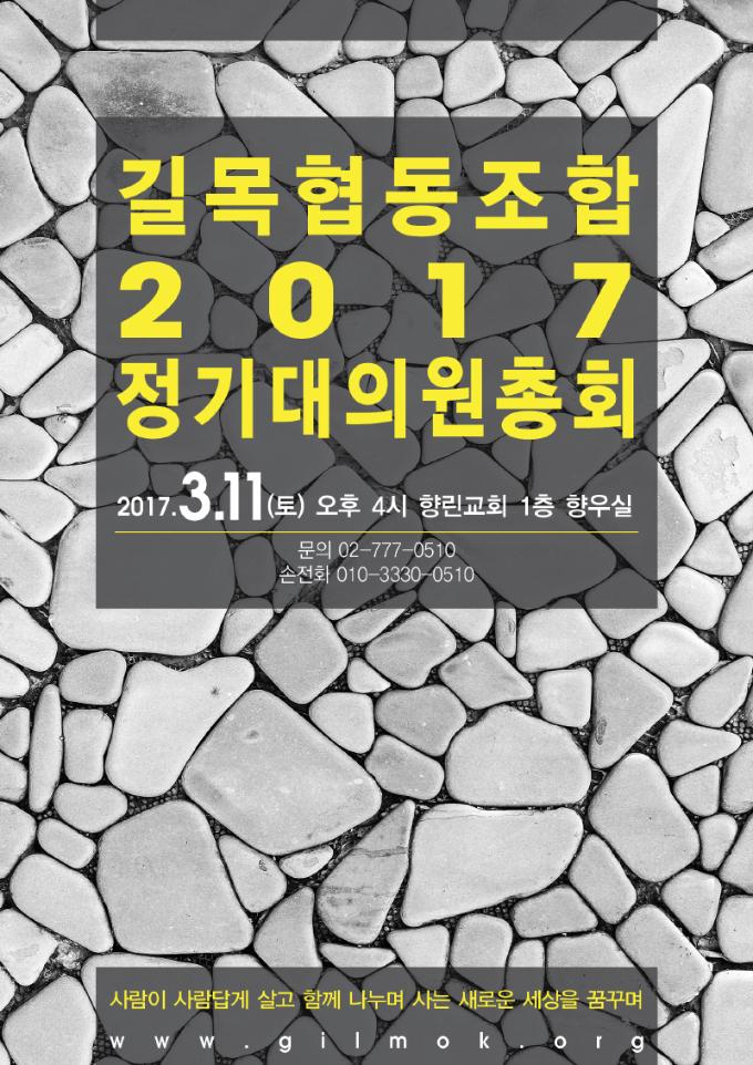 20170311_대의원정기총회_680.jpg