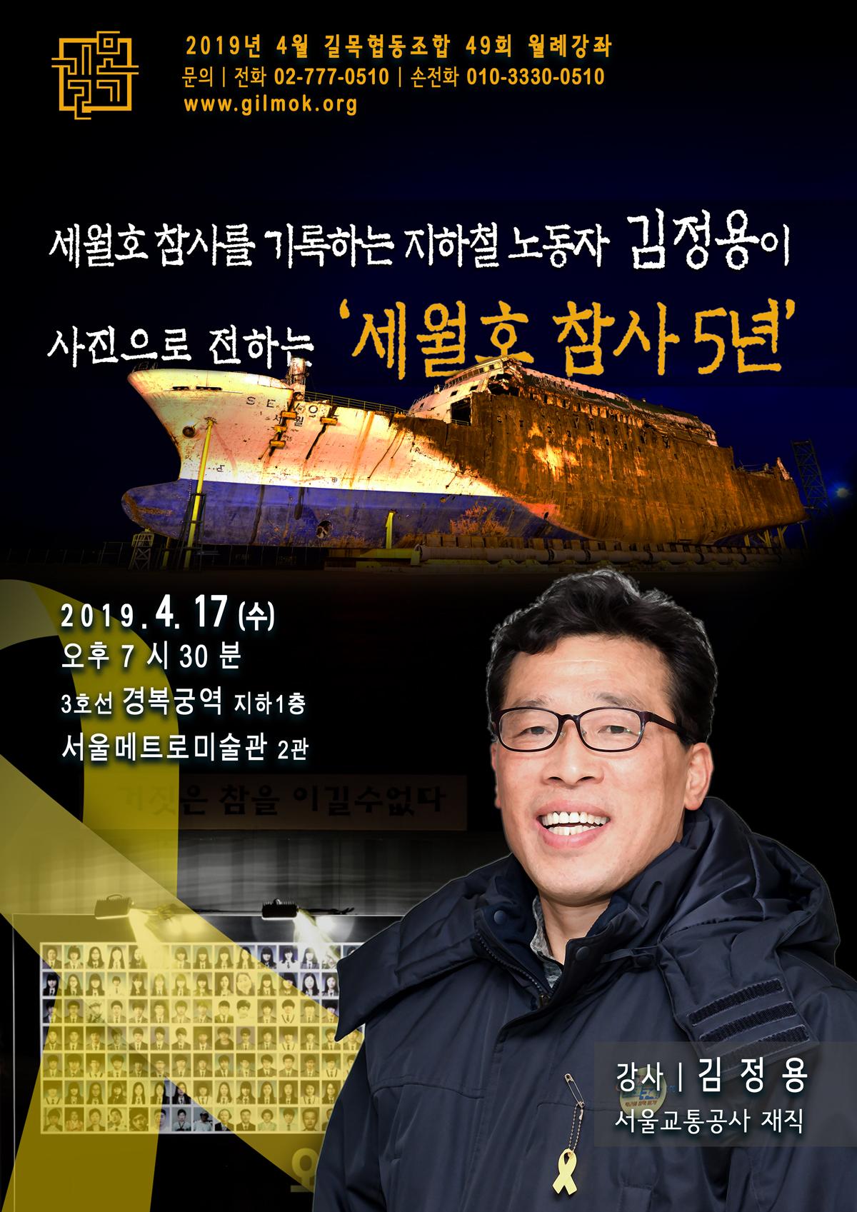 포스터_1804월례강좌_김정용사진전ver4_1200px.jpg