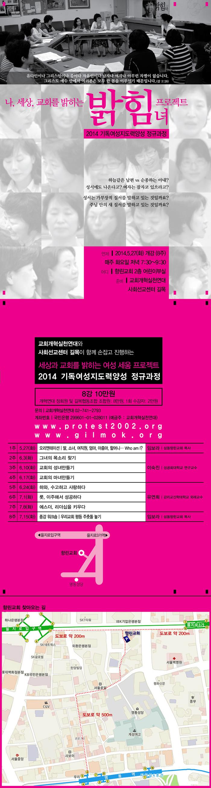 밝힘녀프로젝트2014_웹자보_700.jpg