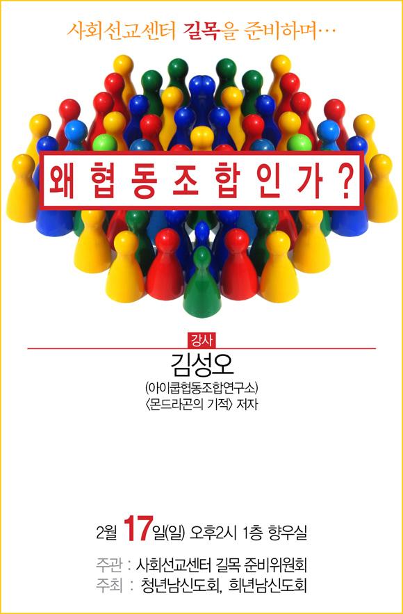 20130217조합강연회.jpg