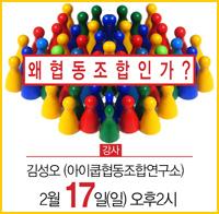 20130217_johap.jpg
