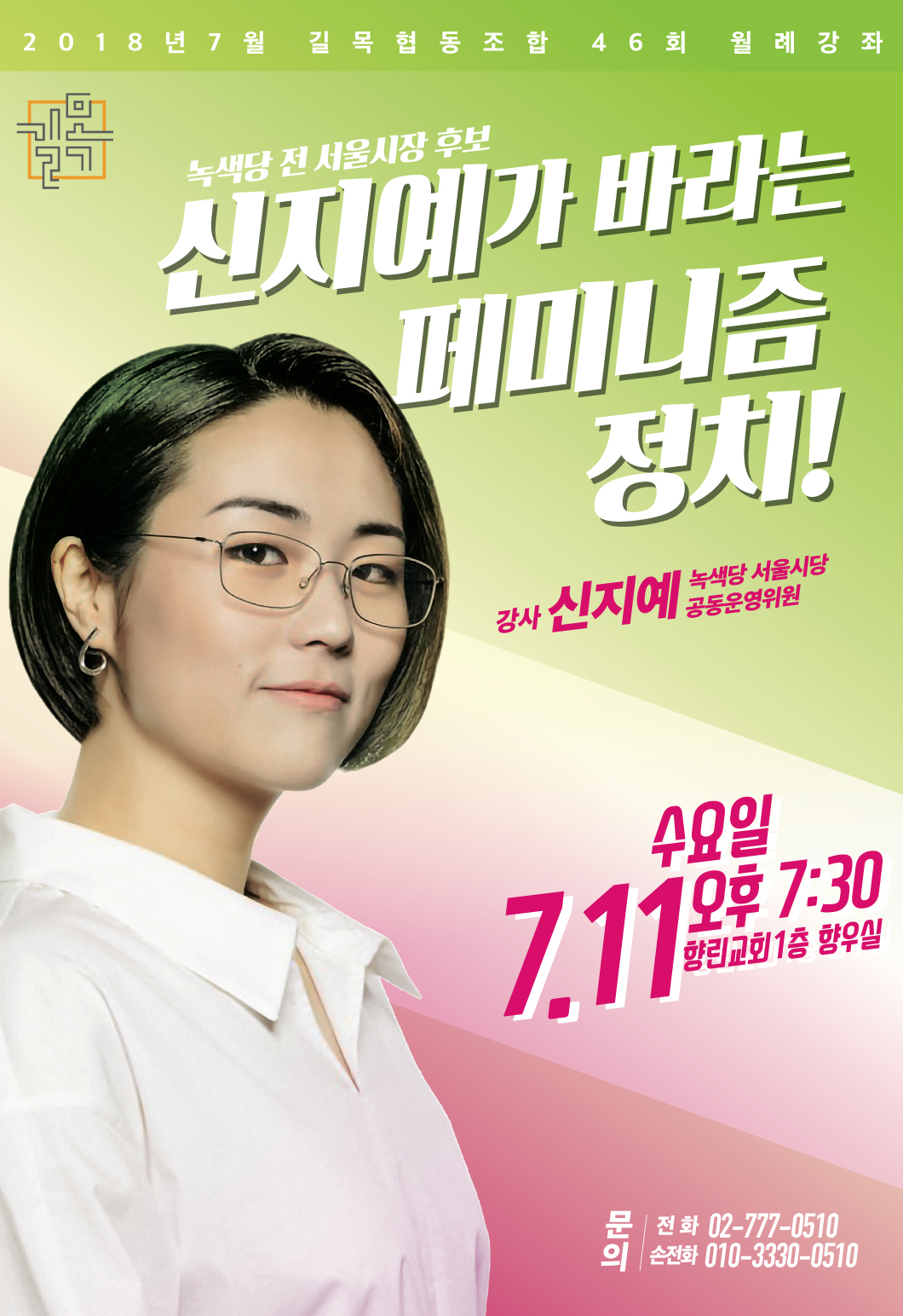 201807월월례강좌웹자보.jpg