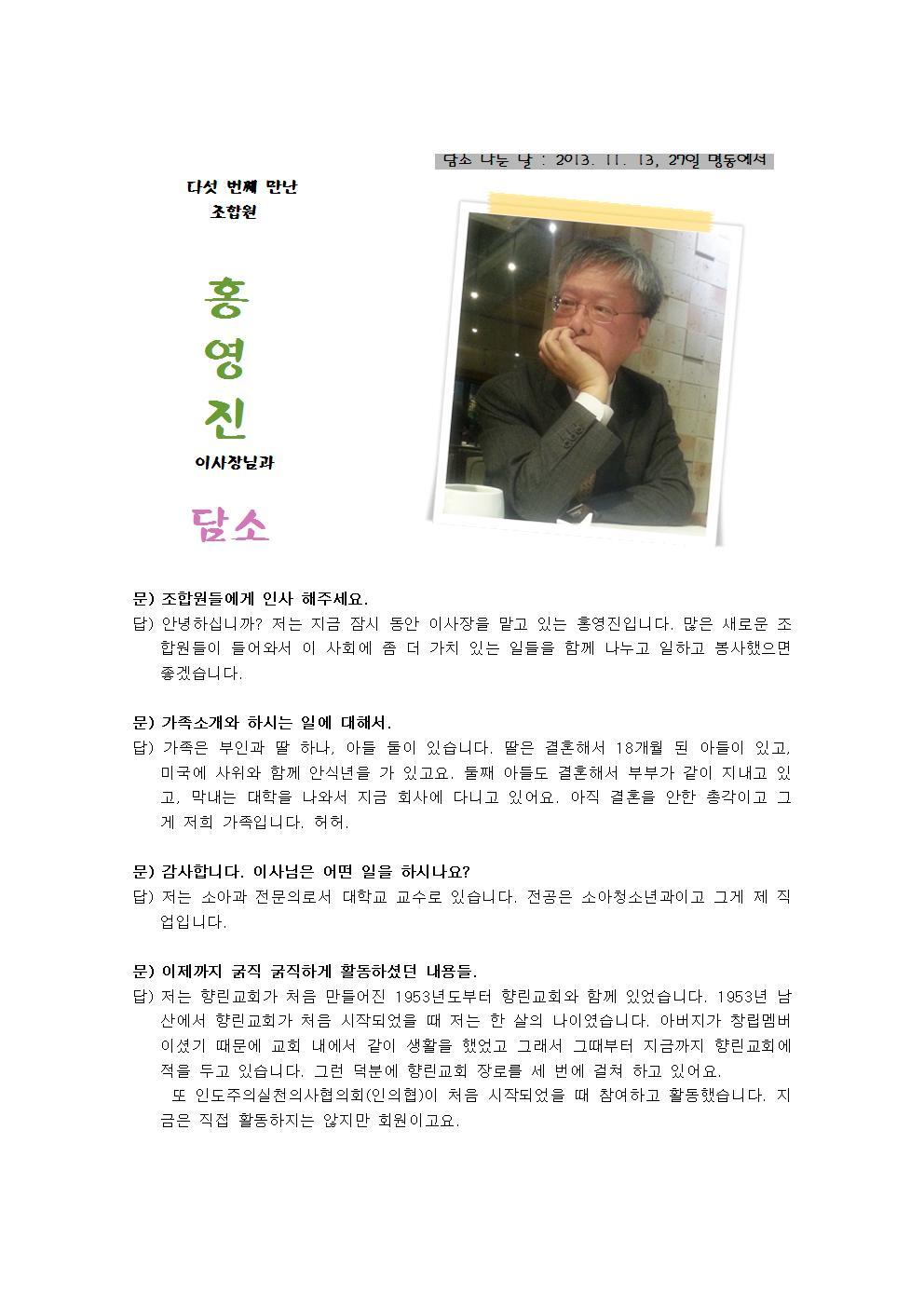 홍영진 이사장님 담소001.jpg