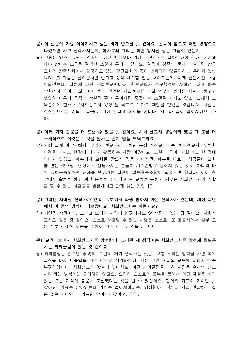 설두복 이사님 인터뷰002.jpg