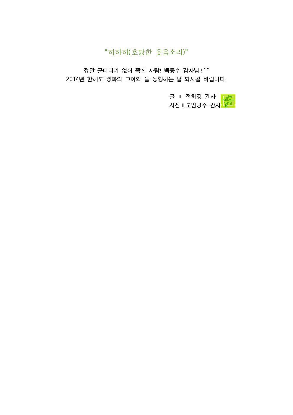 백종수 감사님과 담소003.jpg