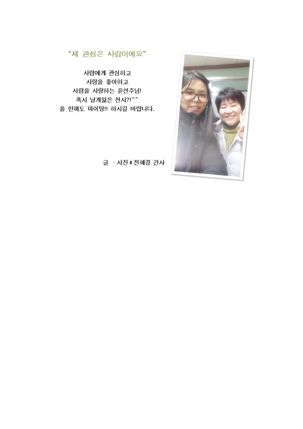 윤선주 조합원님과 담소003.jpg