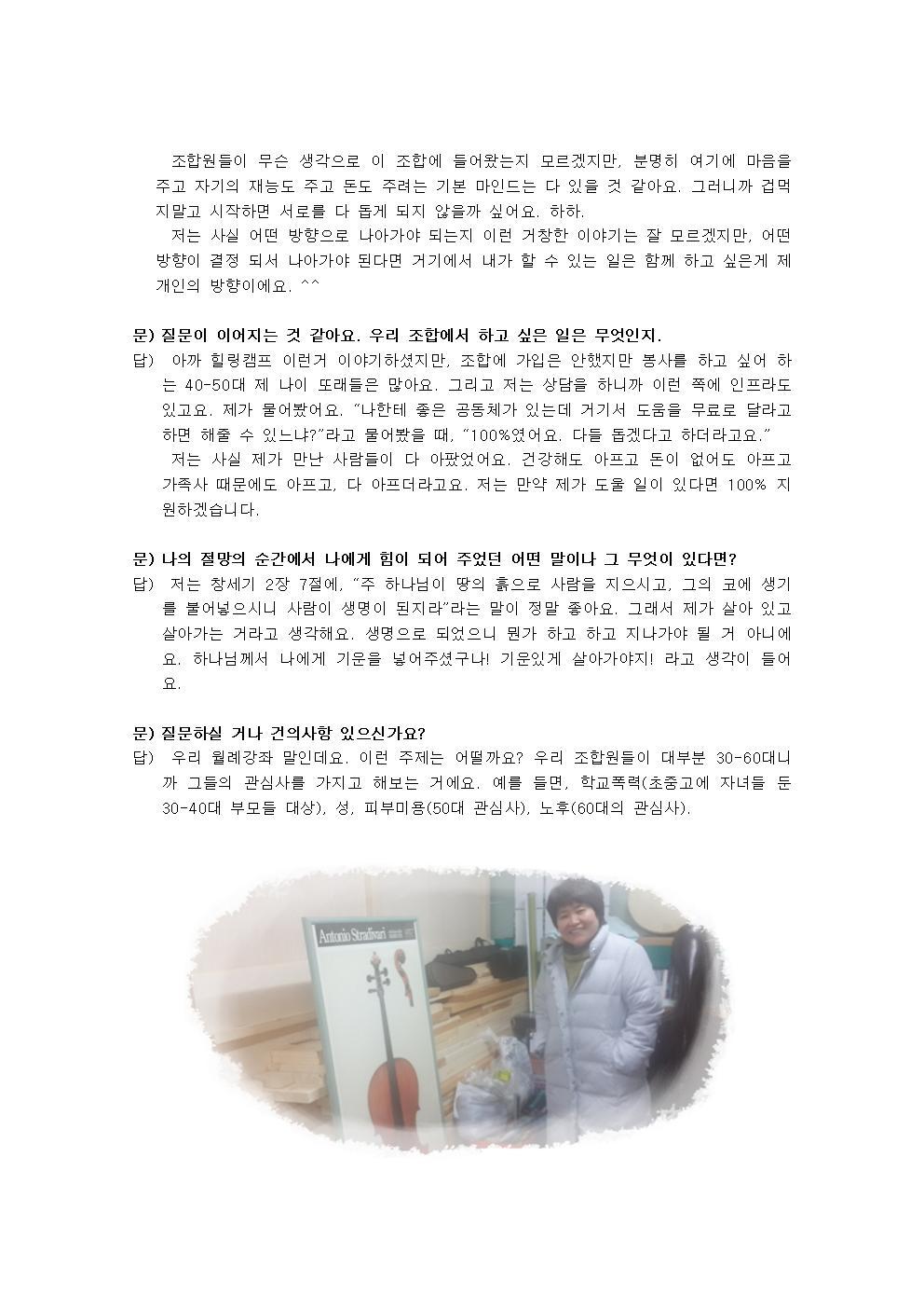 윤선주 조합원님과 담소002.jpg