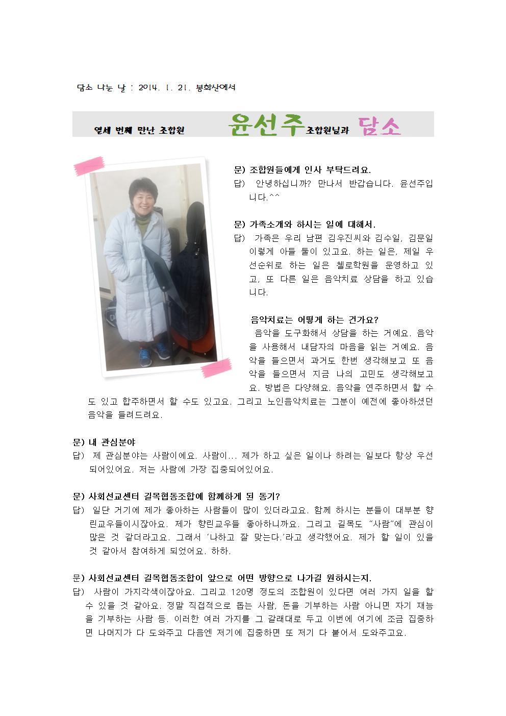 윤선주 조합원님과 담소001.jpg