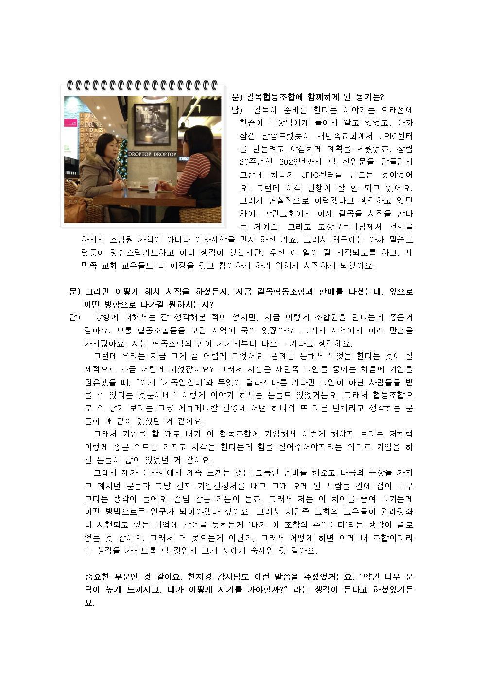 박연미 이사님 담소002.jpg