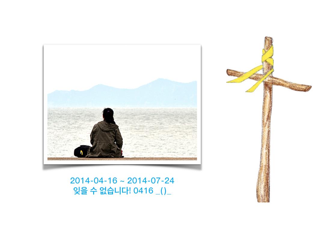 스크린샷 2014-07-23 오후 11.43.45.png