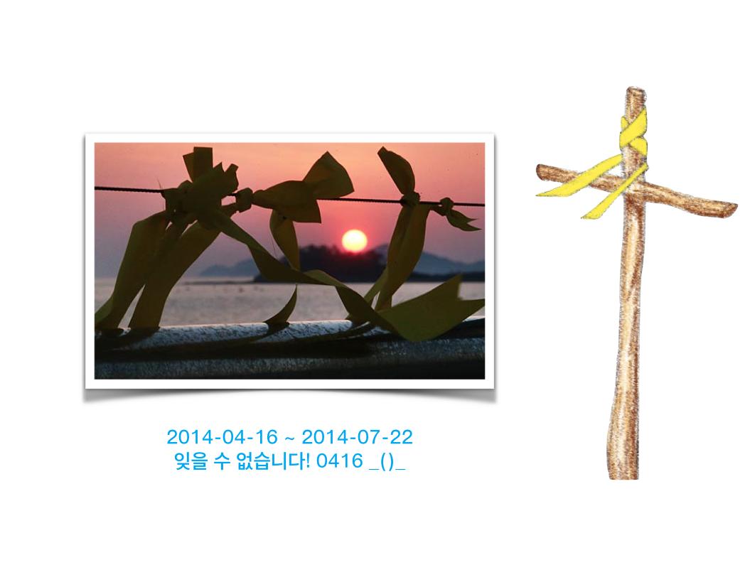 스크린샷 2014-07-21 오후 11.25.46.png