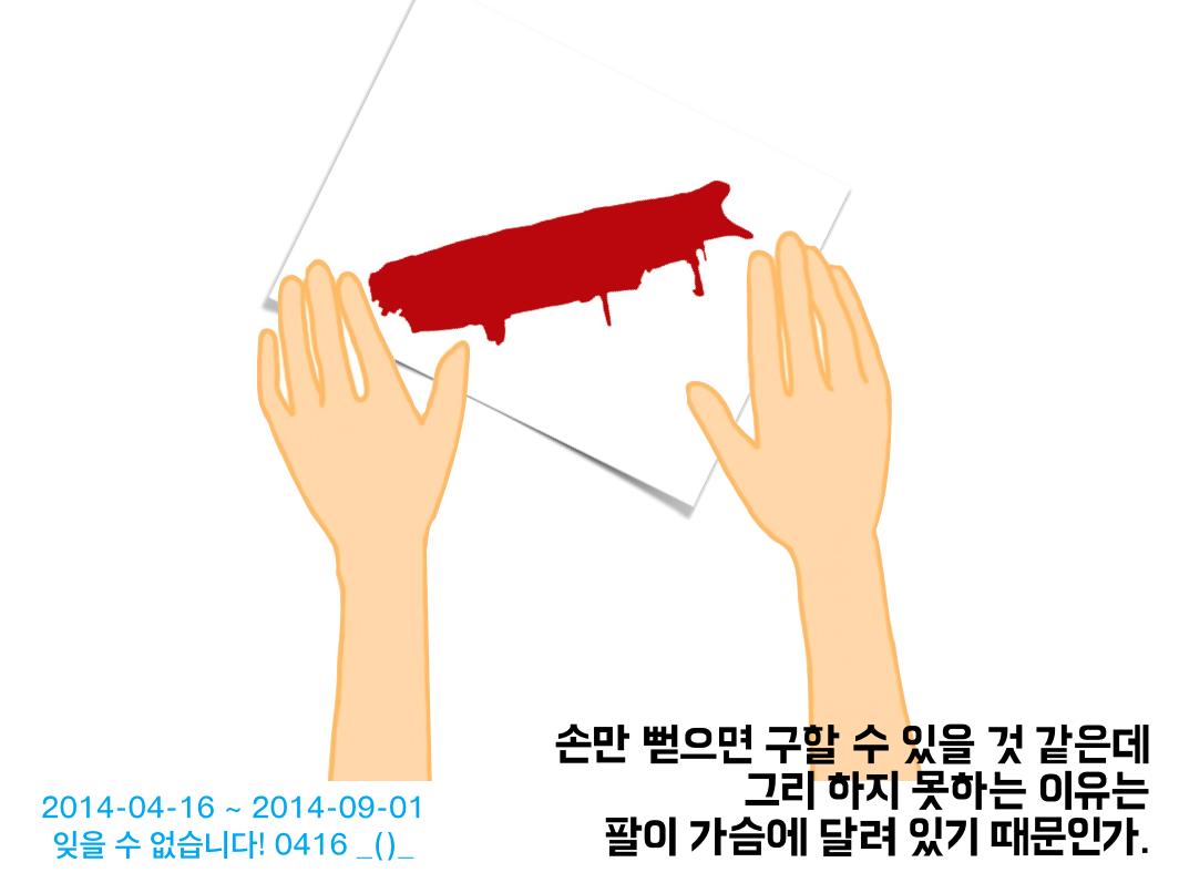 0416 월요일 2014-08-31.png