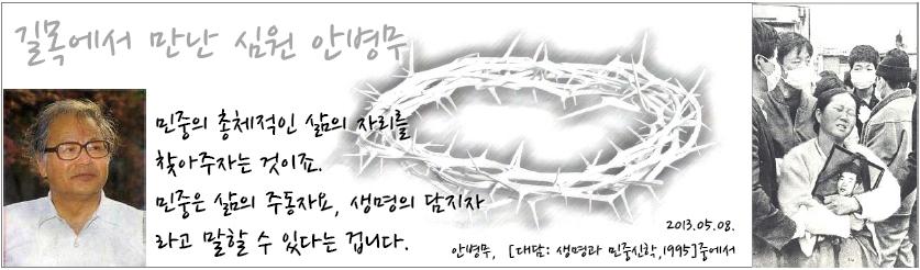 길목에서 만난 심원 안병무 - 2013-05-08.jpg