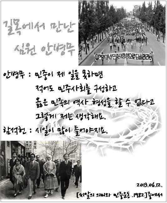 길목에서 만난 심원 안병무 - 2013-06-12.jpg