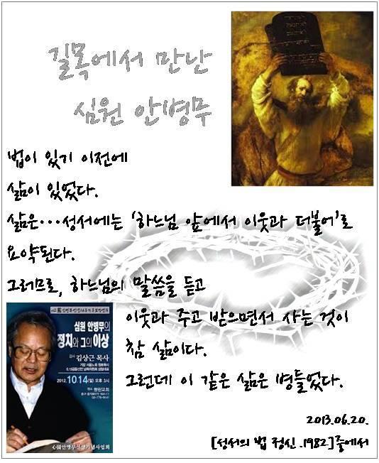 길목에서 만난 심원 안병무 - 2013-06-20.jpg