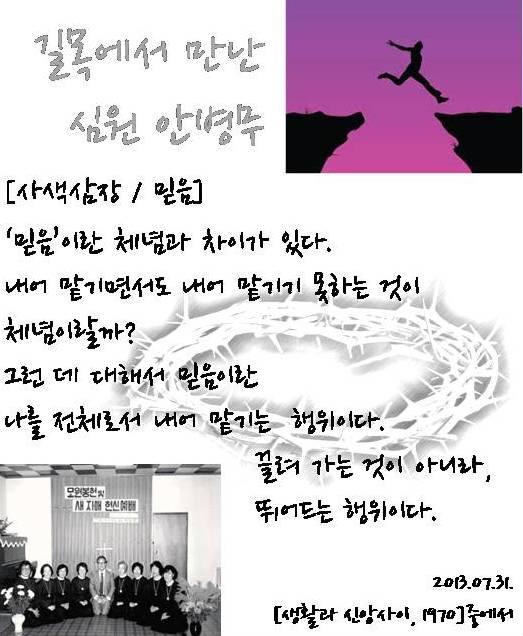 길목에서 만난 심원 안병무 - 2013-07-31.jpg