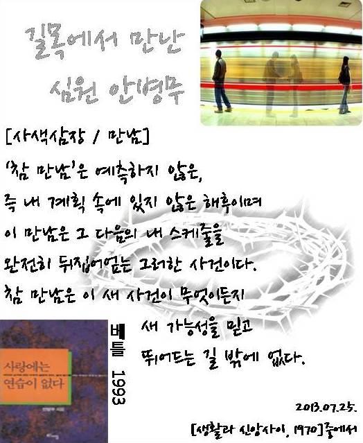 길목에서 만난 심원 안병무 - 2013-07-25.jpg