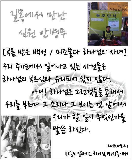 길목에서 만난 심원 안병무 - 2013-09-27.jpg