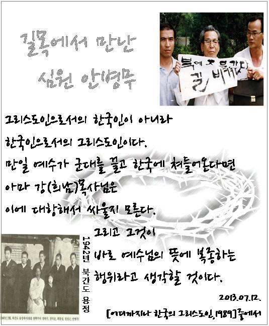 길목에서 만난 심원 안병무 - 2013-07-12.jpg