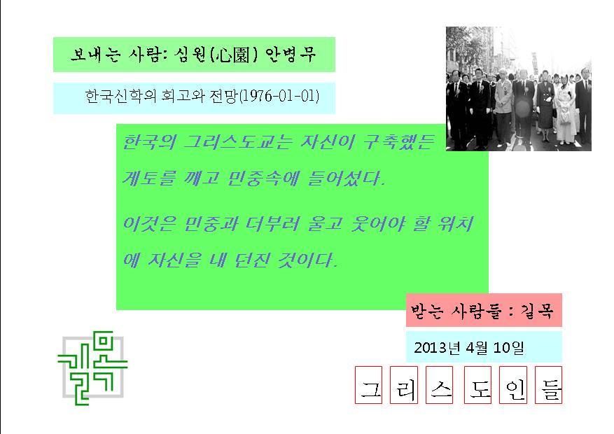 심원안병무가 보내는 엽서 - 2013-04-10.jpg