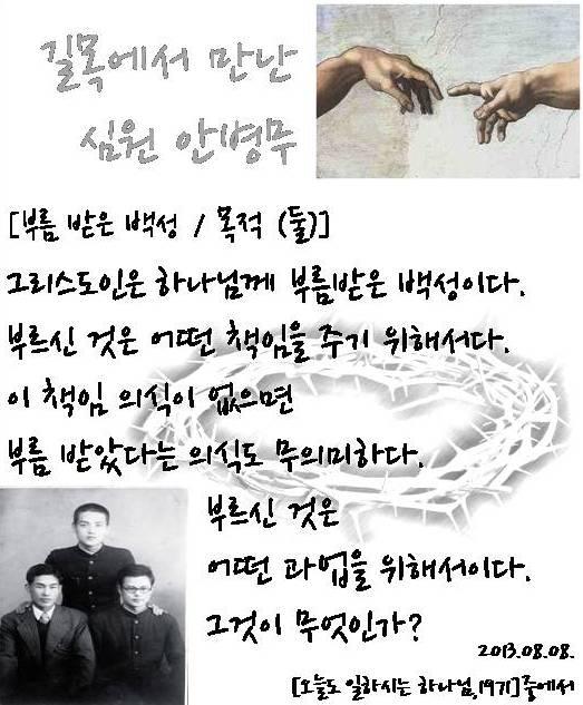 길목에서 만난 심원 안병무 - 2013-08-08.jpg
