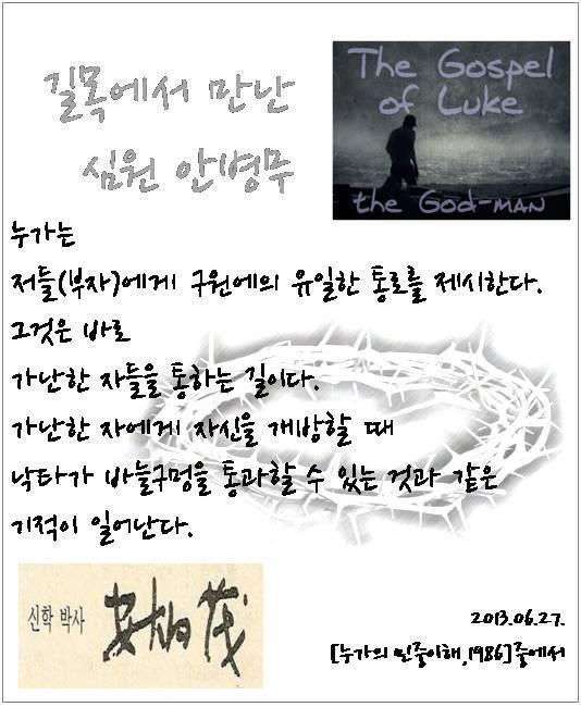 길목에서 만난 심원 안병무 - 2013-06-27.jpg