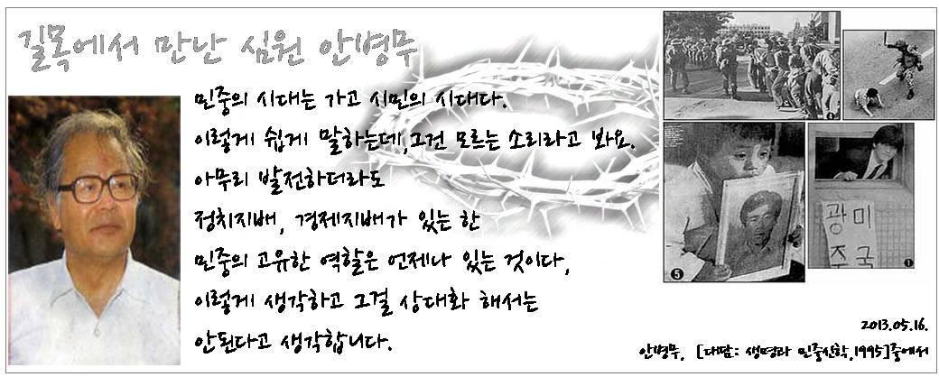 길목에서 만난 심원 안병무 - 2013-05-16.jpg