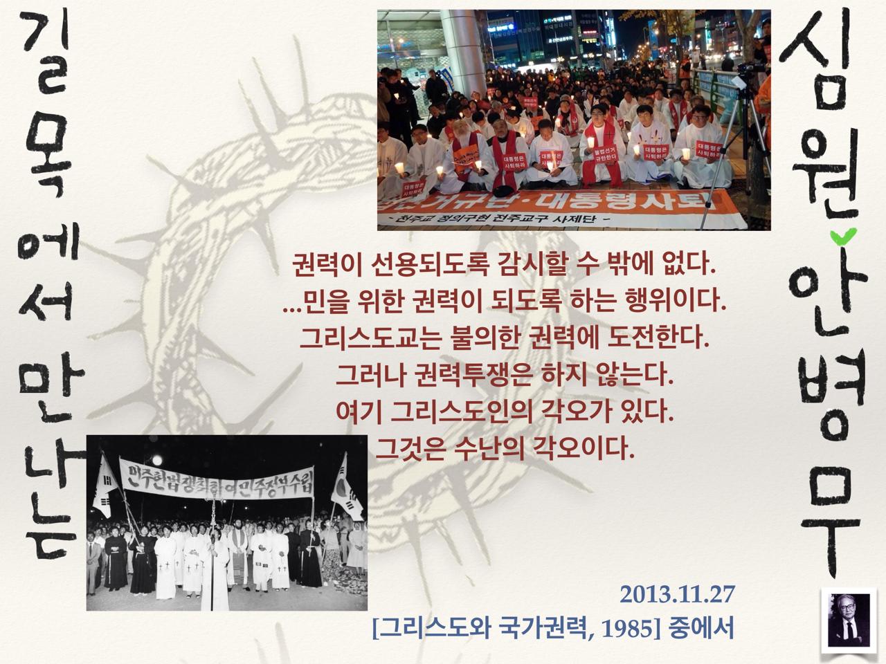 길목에서 만나는심원안병무- 2013-11-27.PNG