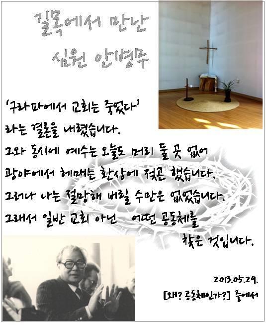 길목에서 만난 심원 안병무 - 2013-05-29.jpg