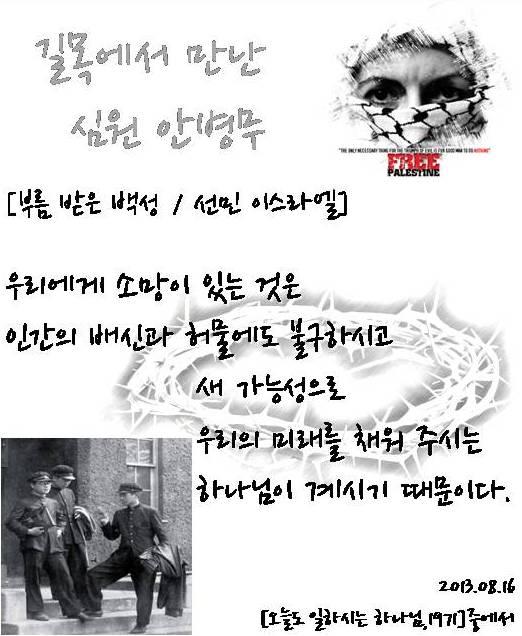 길목에서 만난 심원 안병무 - 2013-08-16.jpg