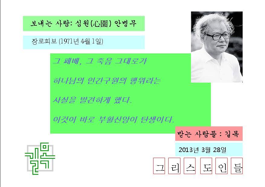 심원안병무가 보내는 엽서 - 2013-03-28.jpg