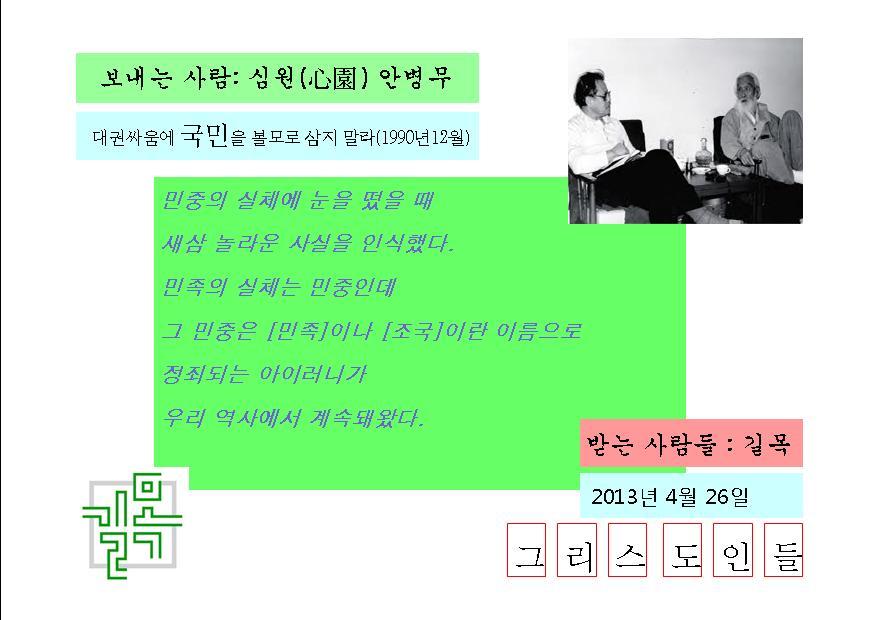 심원안병무가 보내는 엽서 - 2013-04-26.jpg
